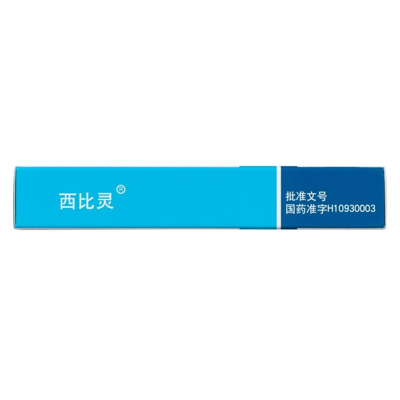 盐酸氟桂利嗪胶囊(西比灵)
