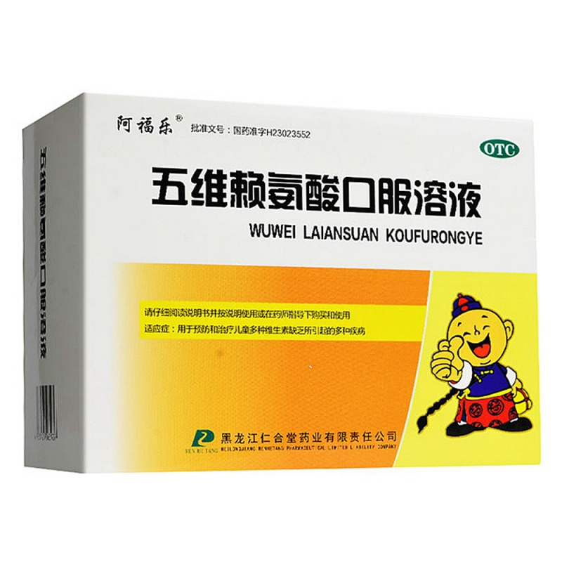 五维赖氨酸口服溶液(阿福乐)