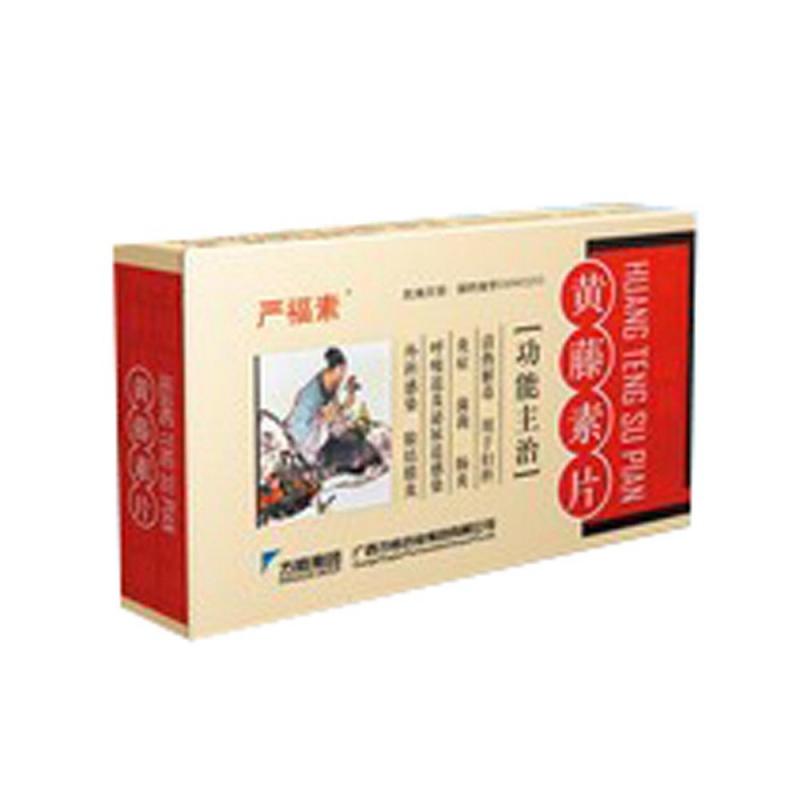 黄藤素片(方略)