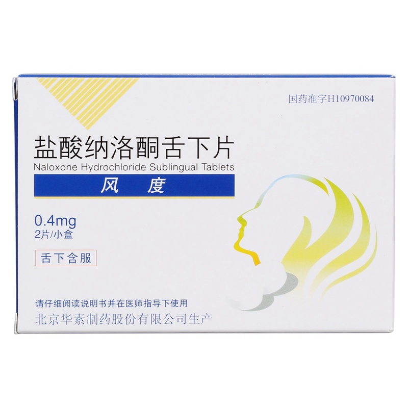 盐酸纳洛酮舌下片(风度)