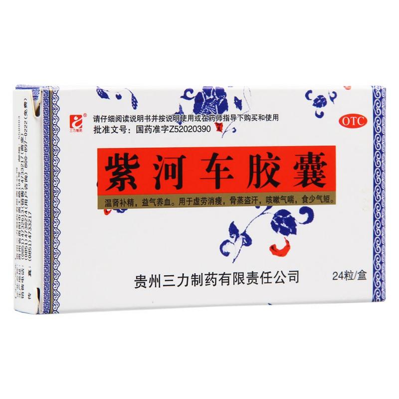 紫河车胶囊(三力制药)
