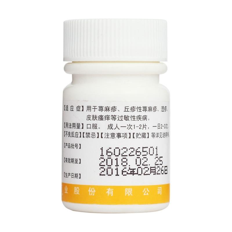 盐酸赛庚啶片