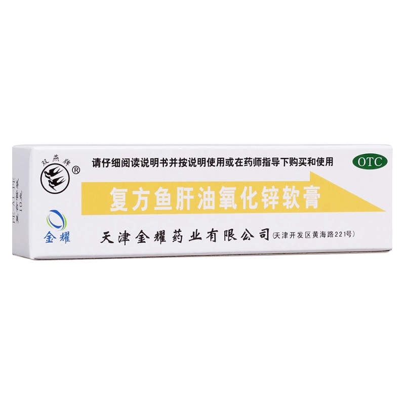 复方鱼肝油氧化锌软膏(金耀)