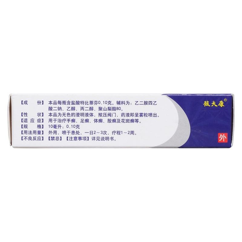盐酸特比萘芬喷雾剂(彼孚特)