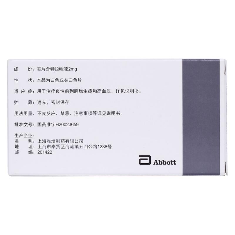盐酸特拉唑嗪片(高特灵)