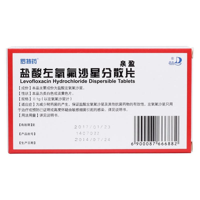 盐酸左氧氟沙星分散片(泉盈)