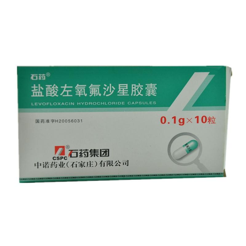 盐酸左氧氟沙星胶囊(石药)