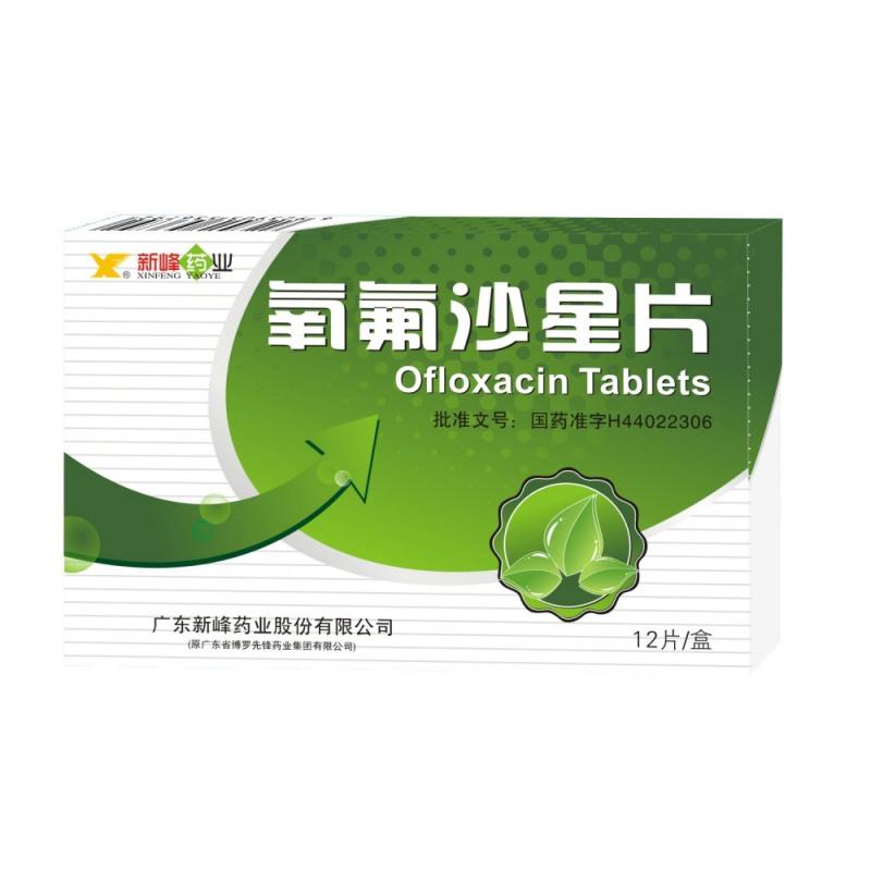 氧氟沙星片(新峰药业)