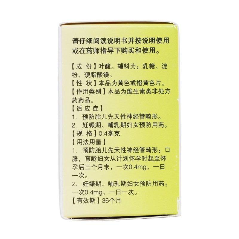 叶酸片(麦迪海牌)