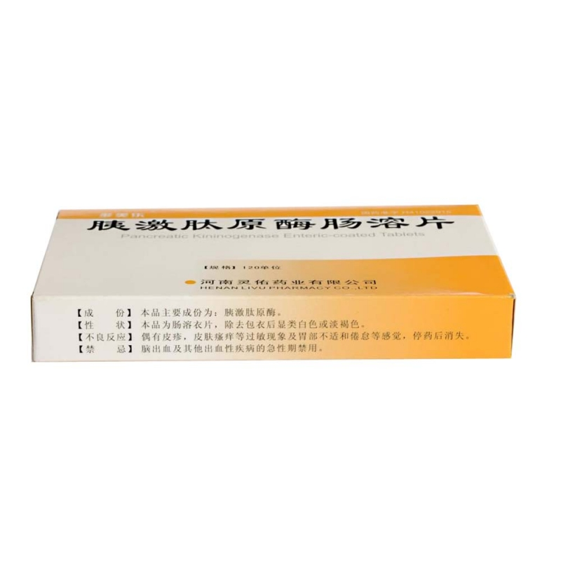 胰激肽原酶肠溶片(多美乐)