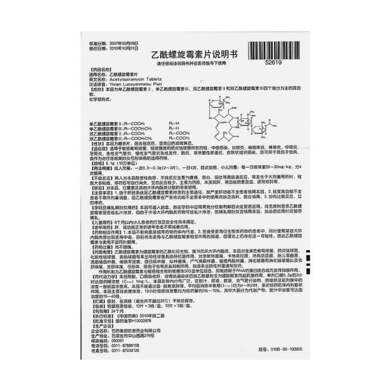 乙酰螺旋霉素片(欧意)