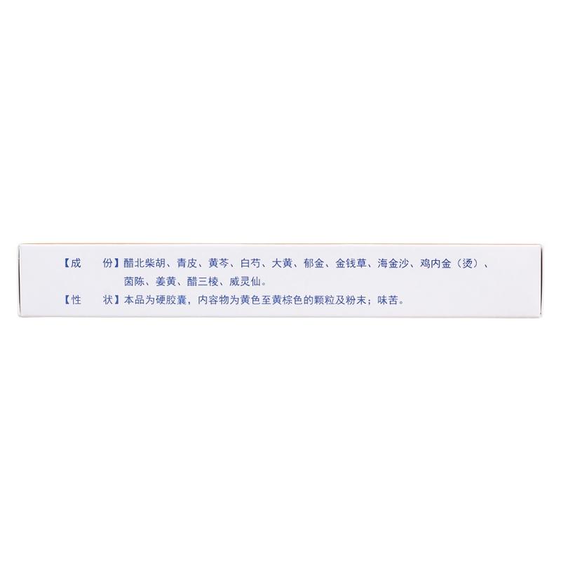 消石利胆胶囊(步长)