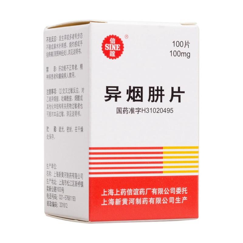异烟肼片(信谊)