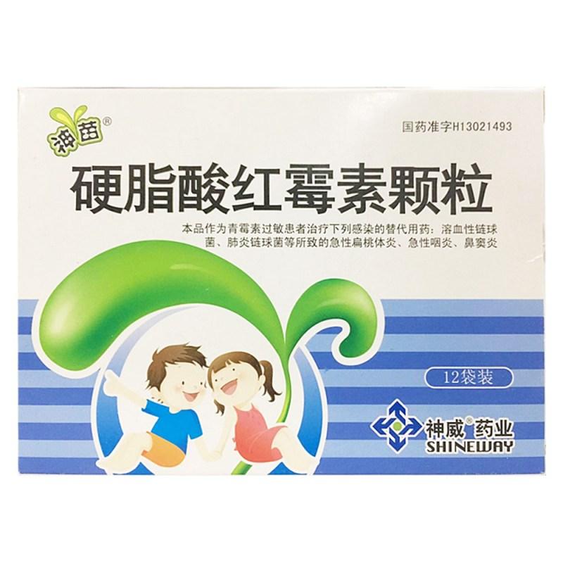 硬脂酸红霉素颗粒(神威)