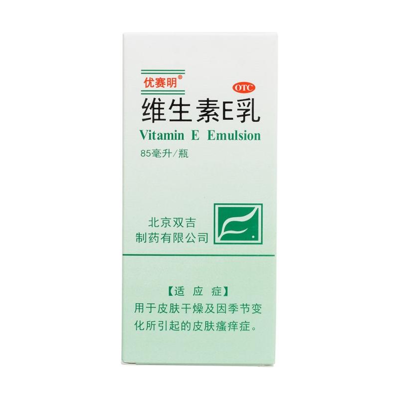 维生素E乳(优赛明)