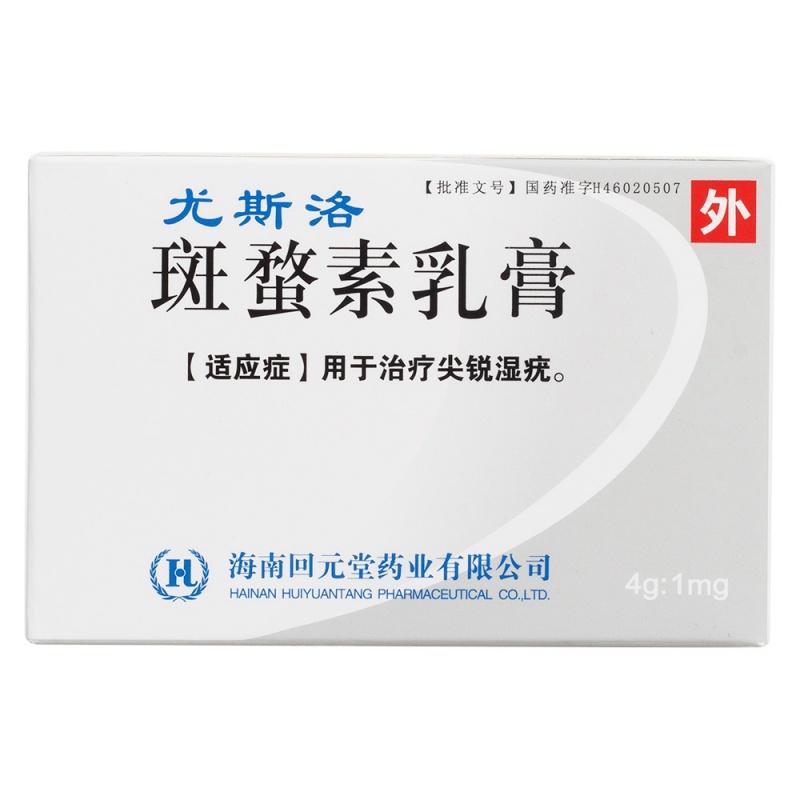 斑蝥素乳膏(尤斯洛)