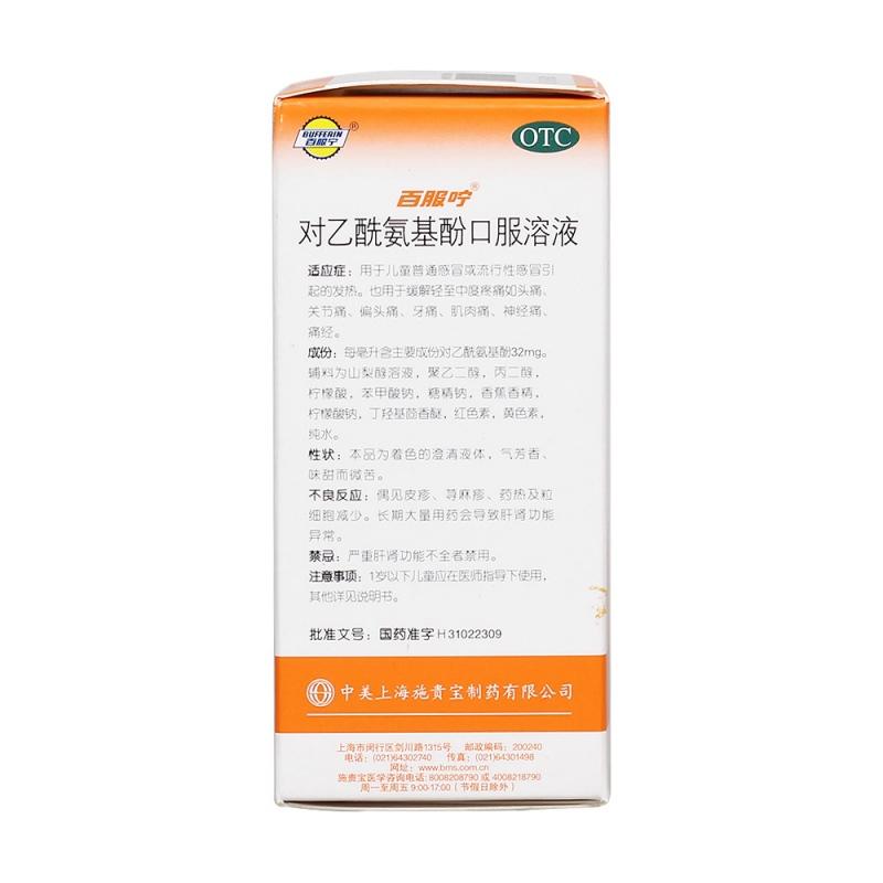 对乙酰氨基酚口服溶液(百服咛)