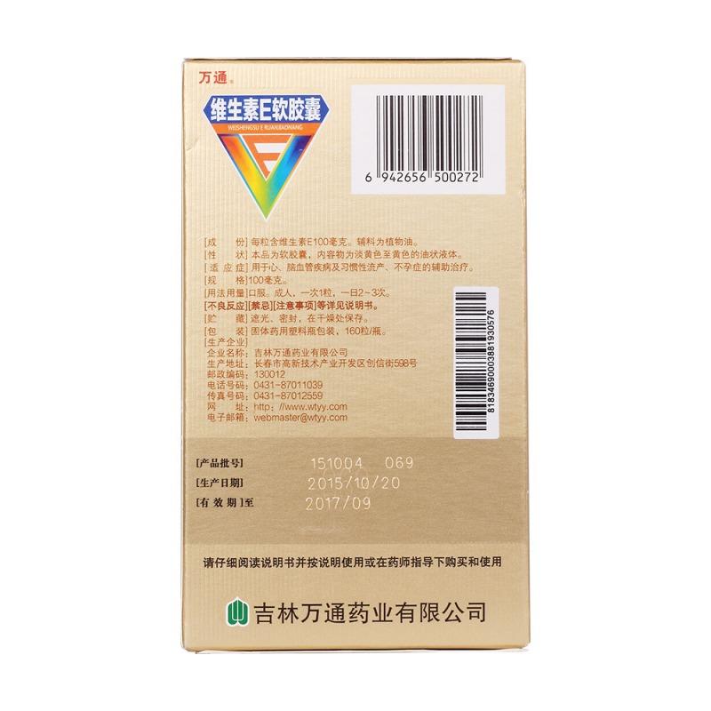 维生素E软胶囊(万通)