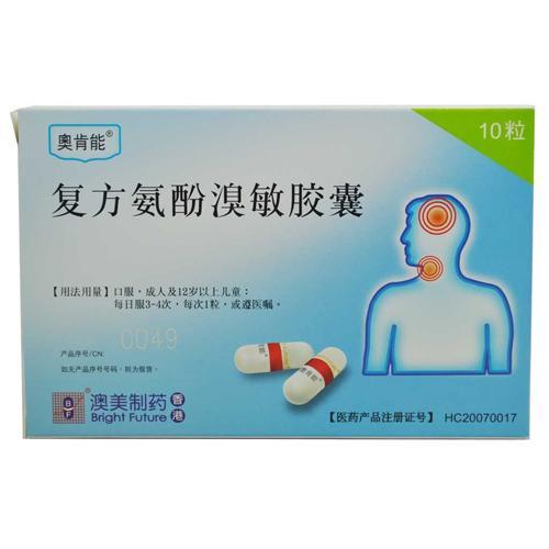 澳美复方氨酚溴敏胶囊说明书_复方氨酚溴敏胶囊(奥肯能)价格-说明书-功效与作用-副作用-39药品通