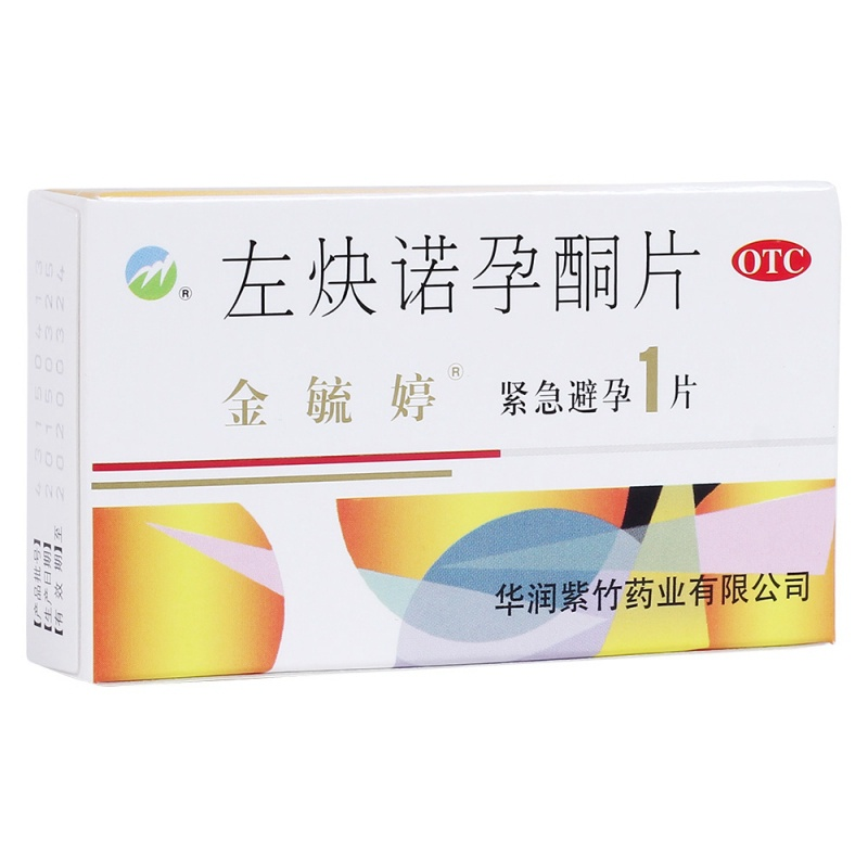 左炔诺孕酮片(金毓婷)