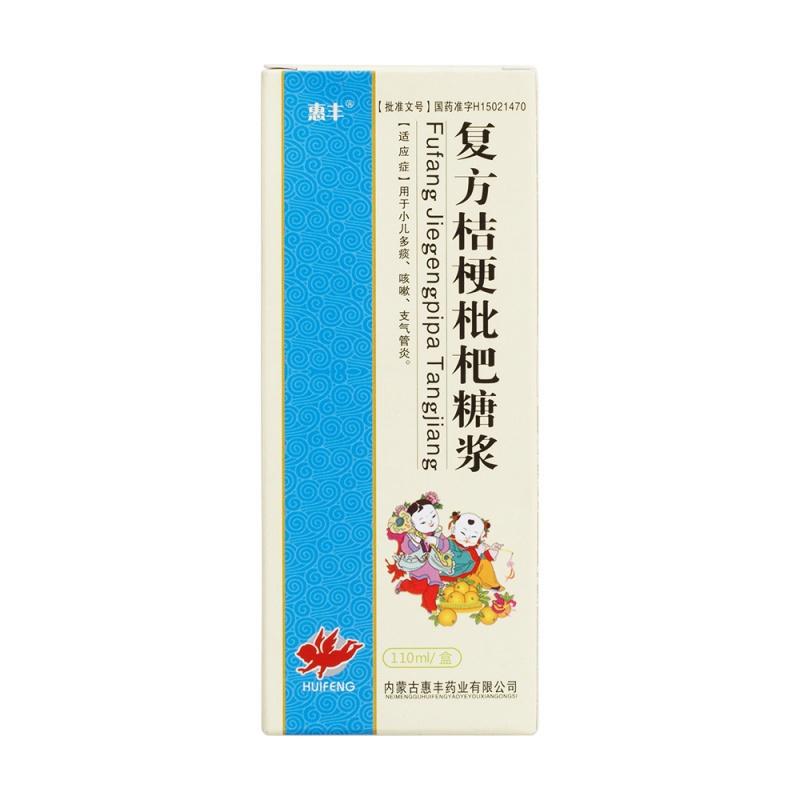 复方桔梗枇杷糖浆(惠丰)
