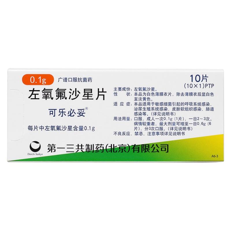 左氧氟沙星片(可乐必妥)