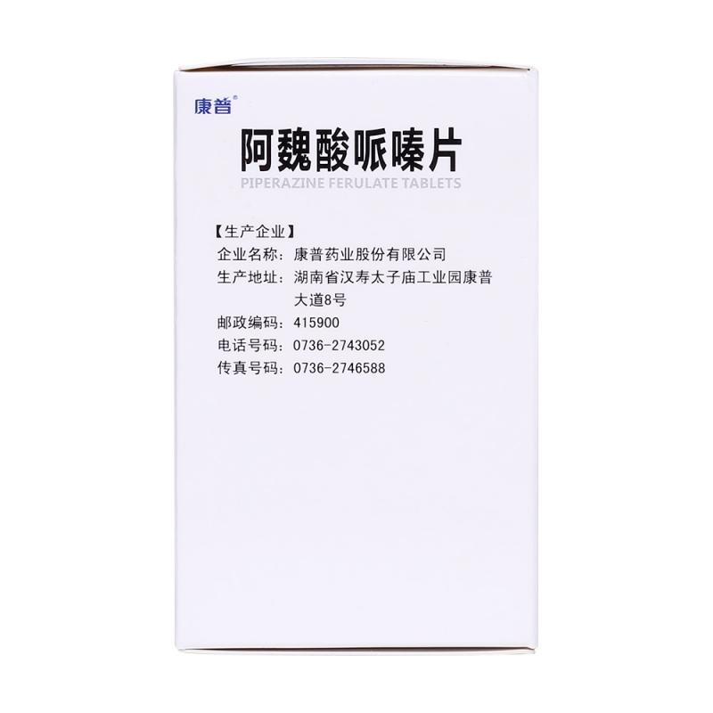 阿魏酸哌嗪片(保圣康)