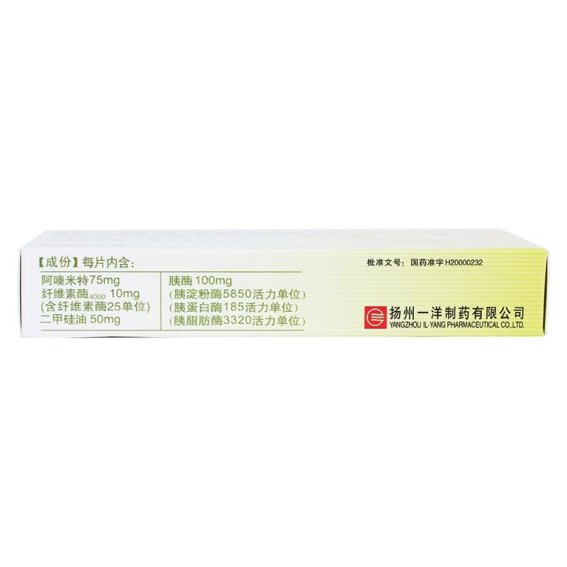 复方阿嗪米特肠溶片10片(泌特)