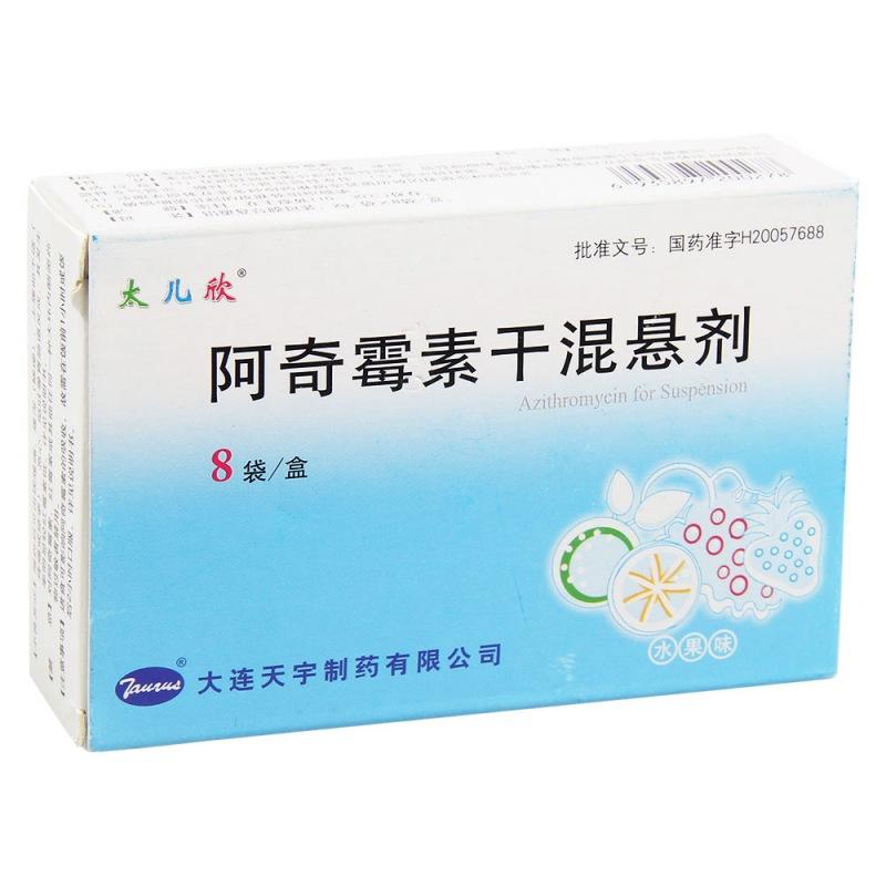 阿奇霉素干混悬剂(太儿欣)