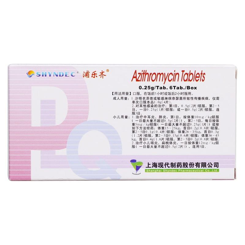 阿奇霉素片(浦乐齐)