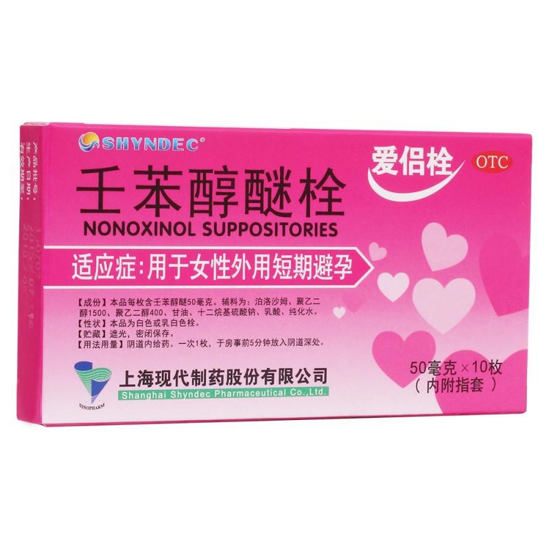 壬苯醇醚栓(爱侣栓)