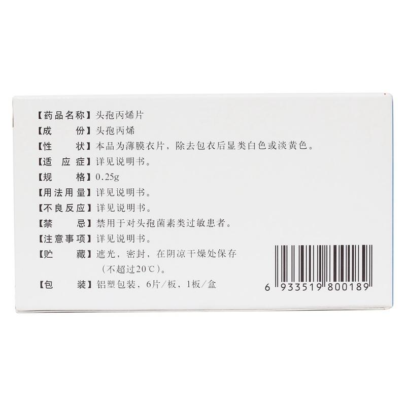 头孢丙烯片(希能)