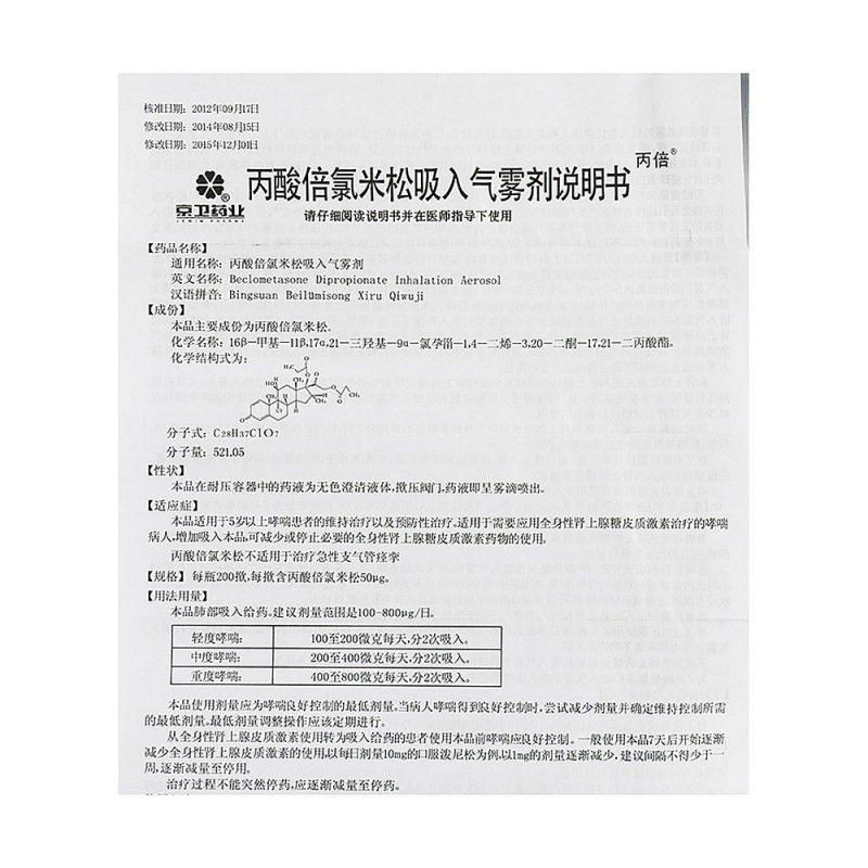丙酸倍氯米松气雾剂(丙酸倍氯米松吸入气雾剂(京卫药业)