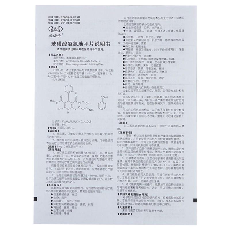 苯磺酸氨氯地平片(欣海宁)