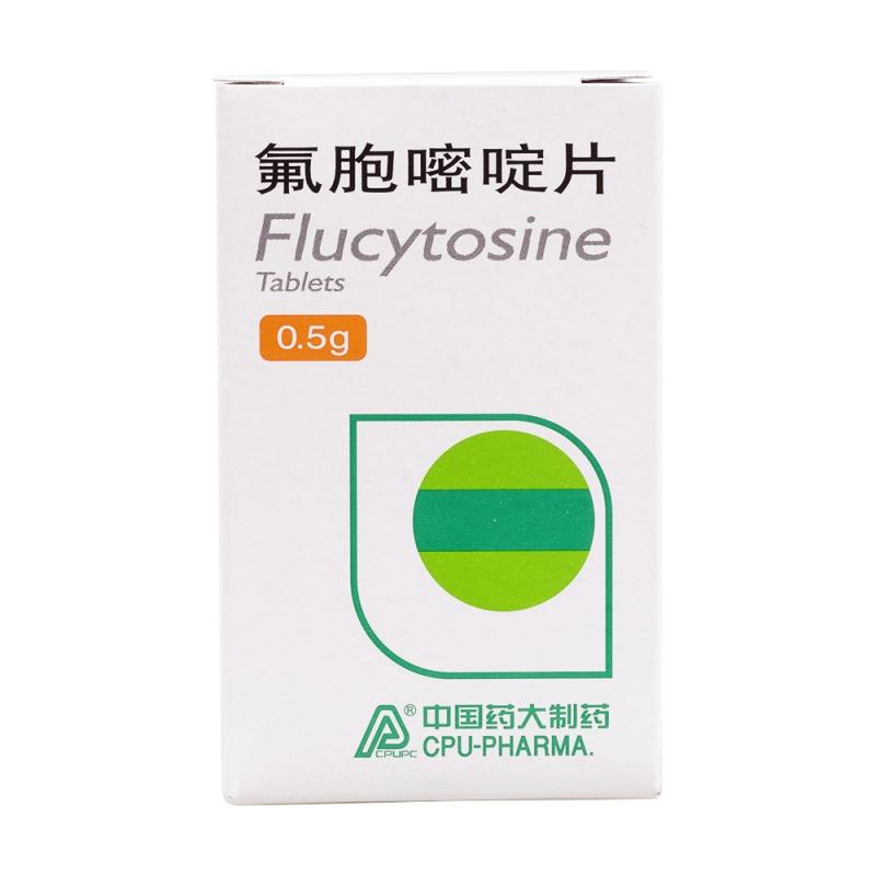 氟胞嘧啶片(CPUPC)