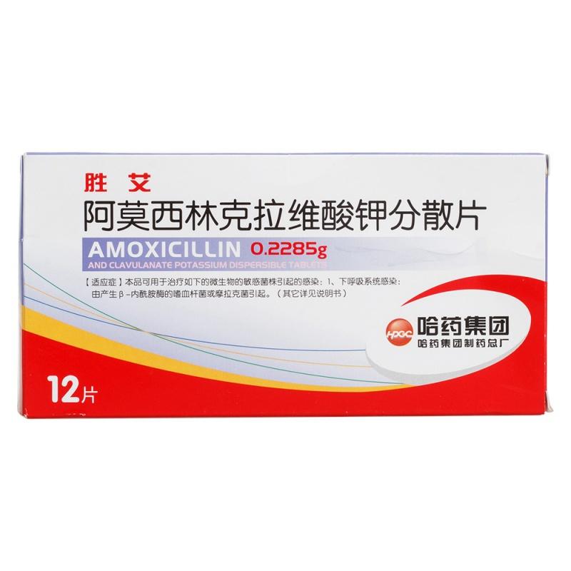 阿莫西林克拉维酸钾分散片(胜艾)