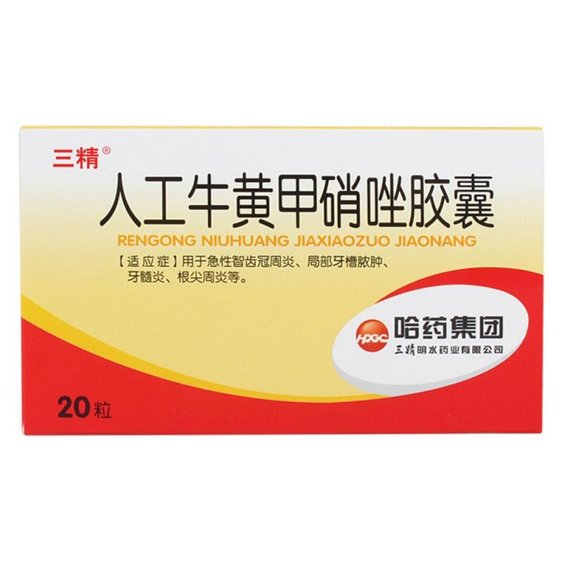 人工牛黄甲硝唑胶囊(三精)