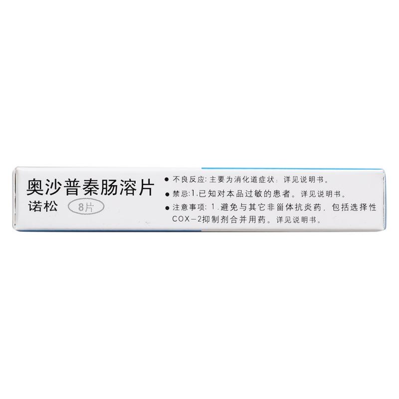 奥沙普秦肠溶片(诺松)