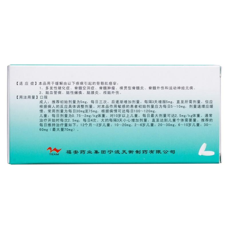 巴氯芬片(枢芬)