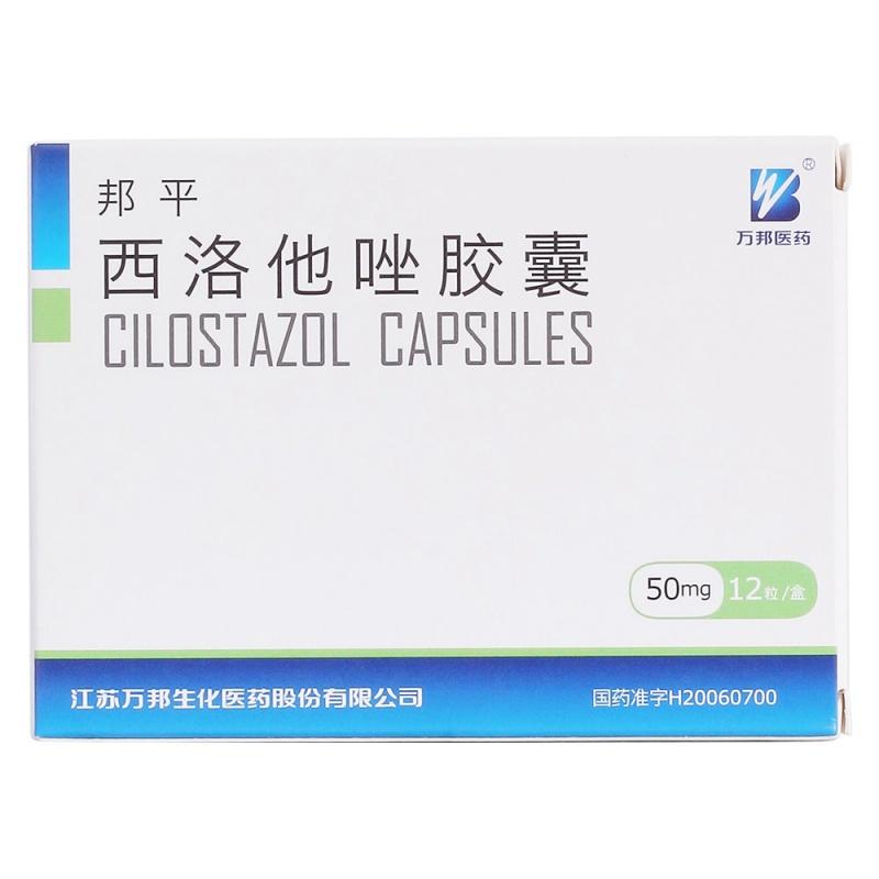 西洛他唑胶囊(邦平)