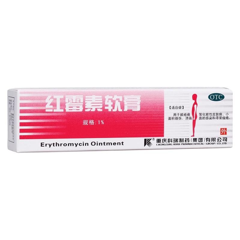 红霉素软膏(科瑞)