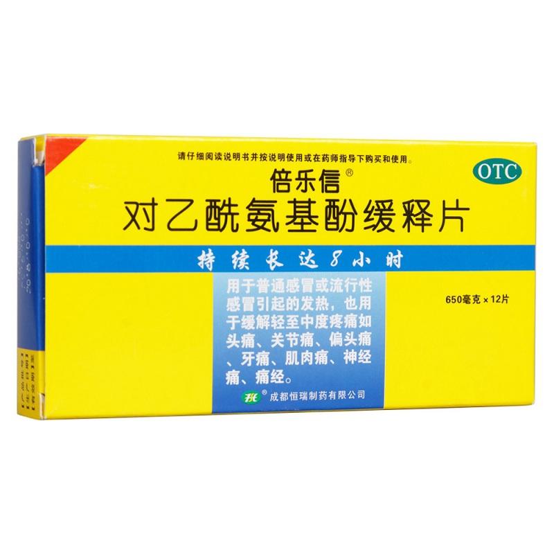 对乙酰氨基酚缓释片(倍乐信)