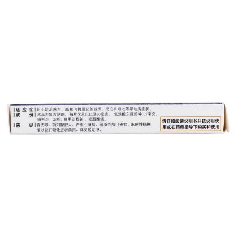 苯巴比妥东莨菪碱片(晕动片)