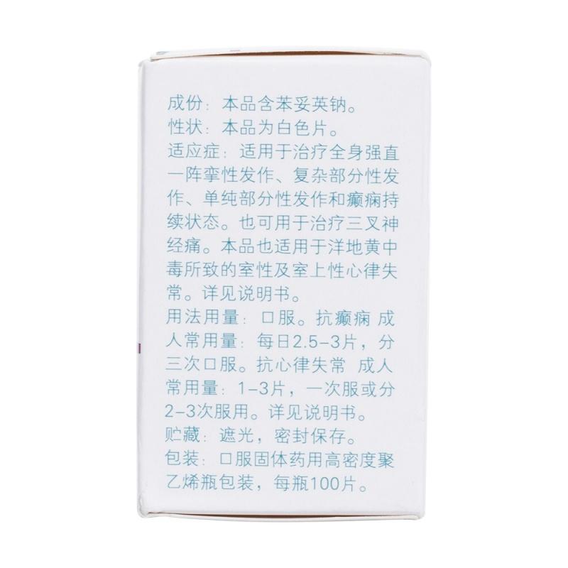 苯妥英钠片(力生)