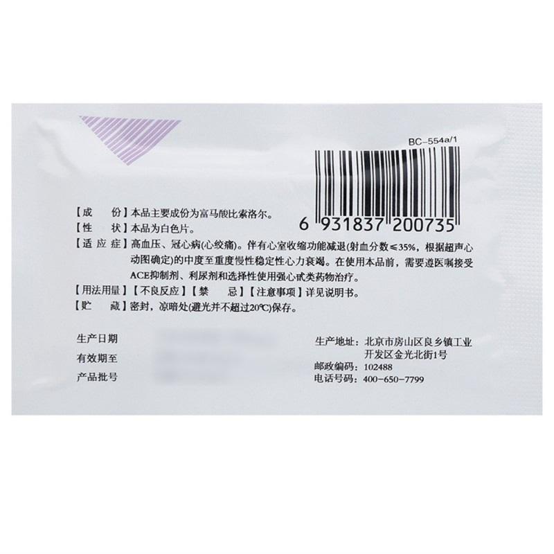 富马酸比索洛尔片(博苏)