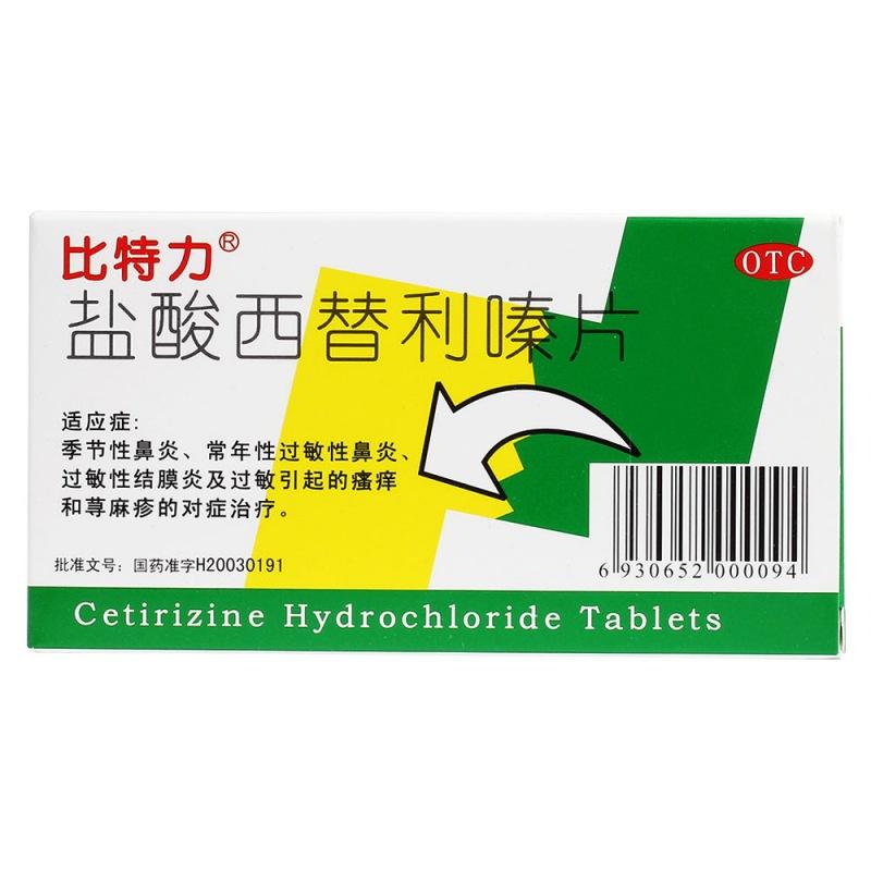 盐酸西替利嗪片[比特力](比特力)