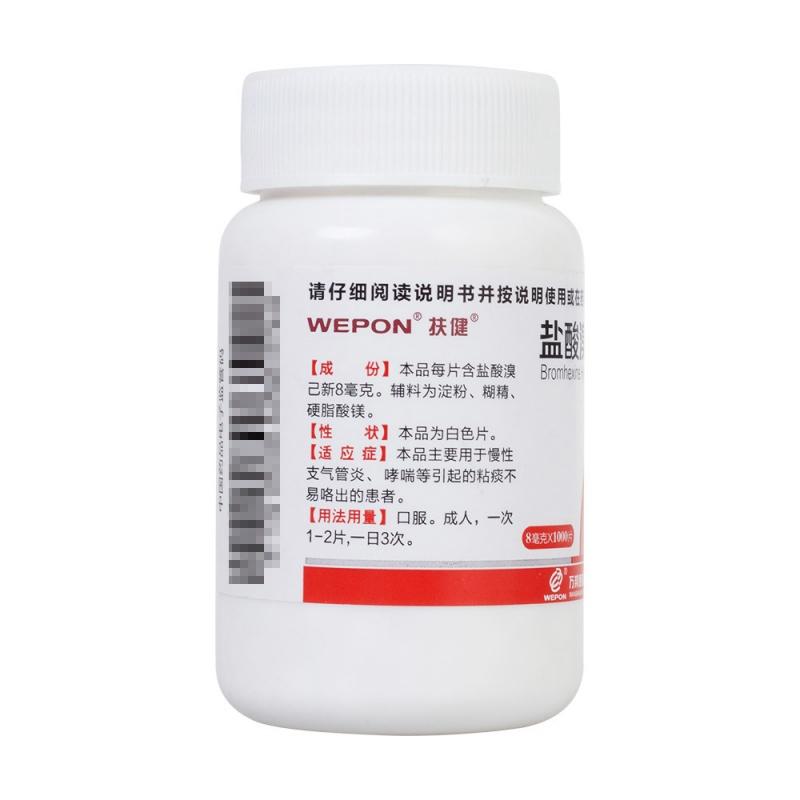 盐酸溴己新片(扶健)