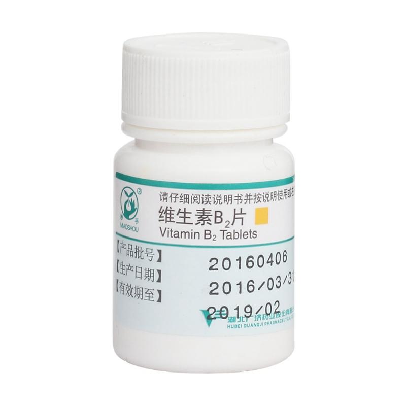 维生素B2片(妙手)