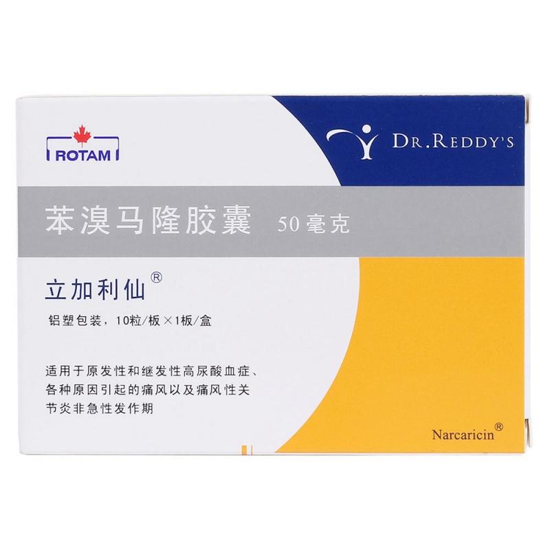 苯溴马隆胶囊(步利仙)