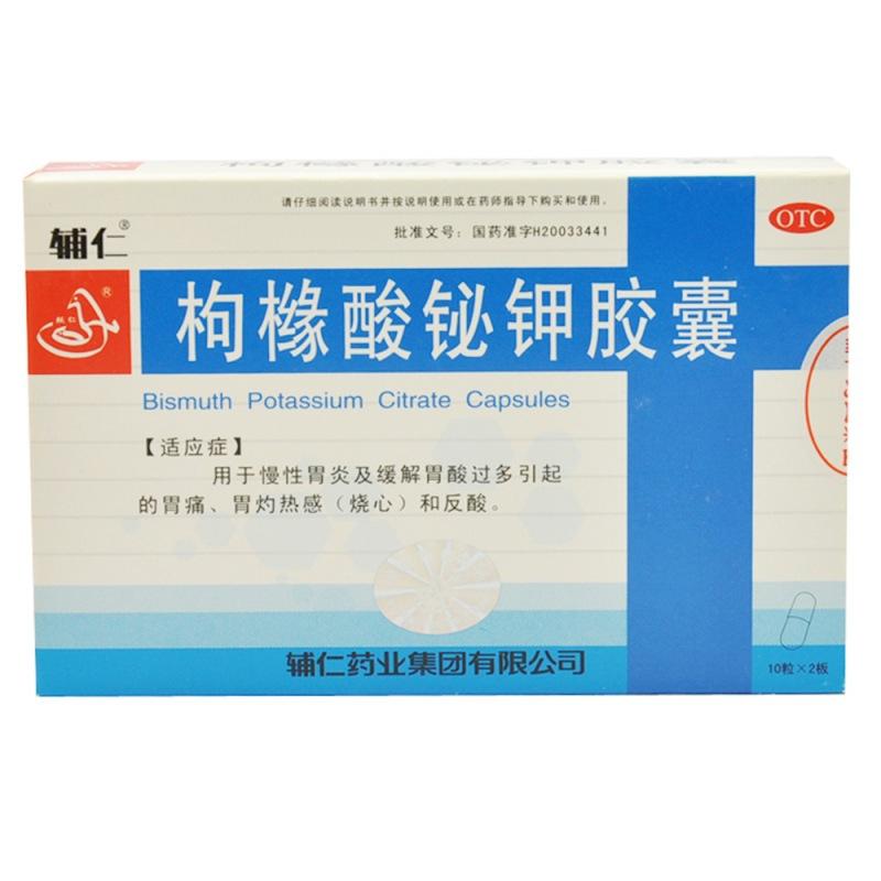 枸橼酸铋钾胶囊(辅仁)